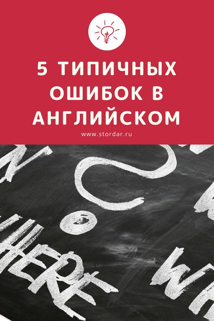5 типичных ошибок в английском | Учим английский по-умному