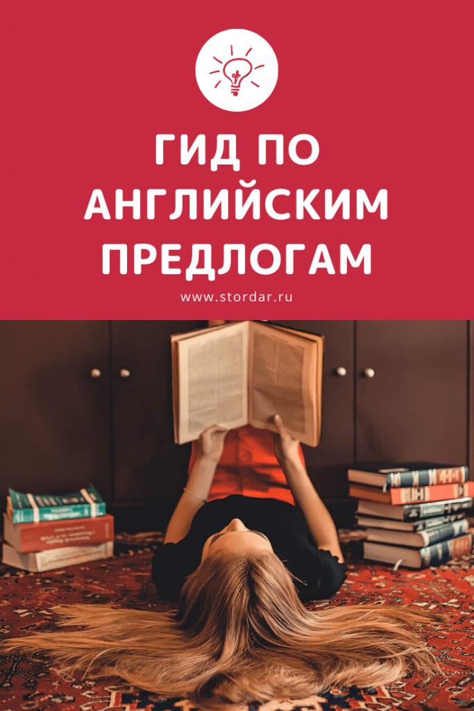 Предлоги в английском | Учим английский по-умному #иностранные языки #английский #smartenglishlearning