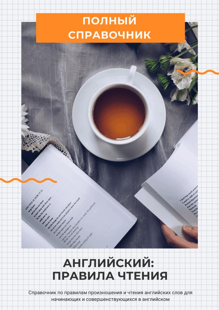 Полный Справочник по Правилам Чтения (с аудио)